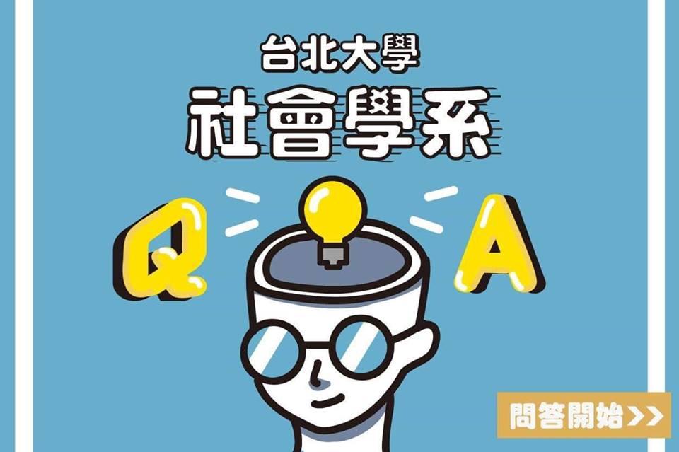 台北大學社會學系Q&A